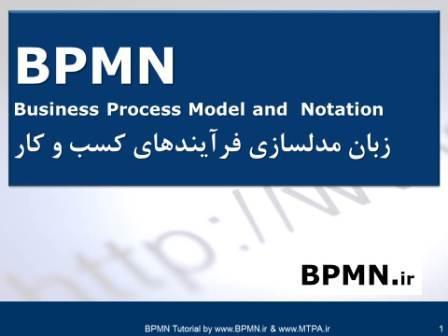 دوره ی آموزشی BPMN2