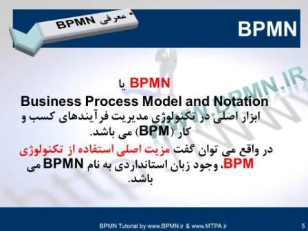 تعریف کاملتر BPMN