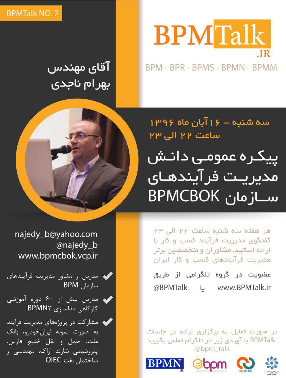 BPM Talk No.7: BPMCBOK